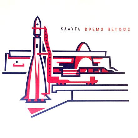 """Десятый Калужский туристский форум """"Калуга. Время первых"""""""