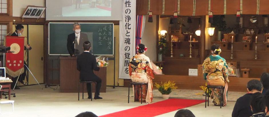 R3.1 中部ブロック・青年初講座(成人式)