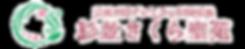ロゴその5.png