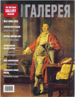 Tretyakov Gallery Moscow Couverture