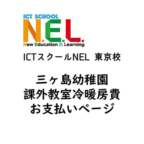 三ヶ島幼稚園冷暖房費(税込)