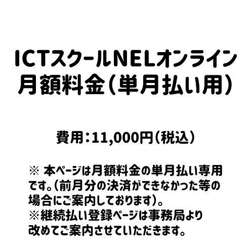 ICTスクールNELオンライン 月額料金(単月払い用)