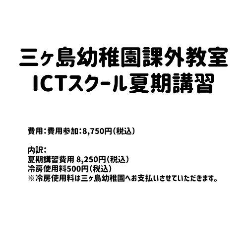 三ヶ島幼稚園課外教室 ICTスクール夏期講習