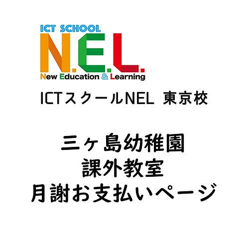 三ヶ島幼稚園課外教室月額料金(税込)