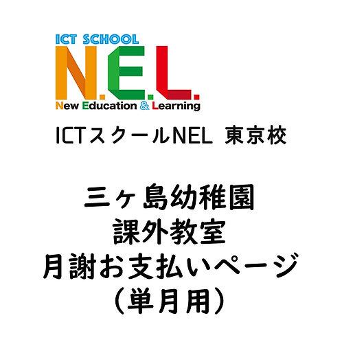 三ヶ島幼稚園課外教室月額料金(単月払い用)