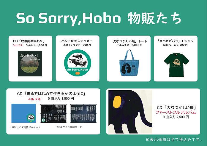 物販カードA3_page-0001.jpg