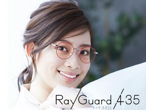 光から眼を守る【レイガード435】より新色の追加です!