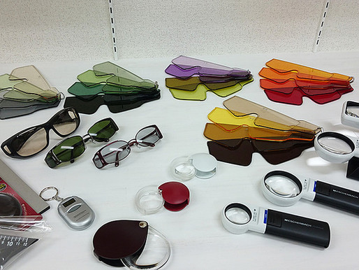 遮光眼鏡・拡大鏡・便利グッズ 体験できます
