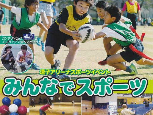 みんなでスポーツ