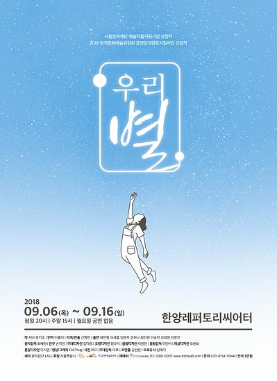 2018 우리별.png