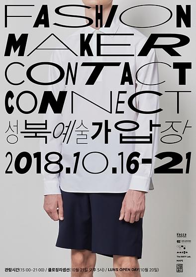 패션메이커.png