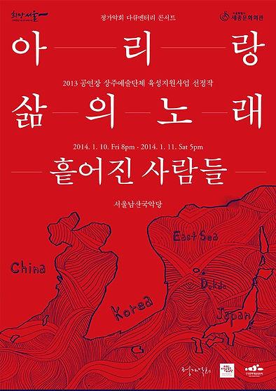 아리랑 삶의노래 흩어진 사람들_20140110_edited.jpg