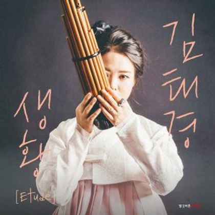 (앨범)김태경생황[Etude].jpg