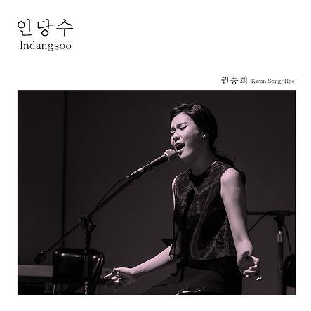 (앨범)권송희 인당수.jpg