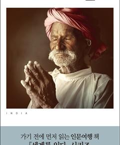 기탄잘리 콜리나드, 세계를 읽다 : 인도