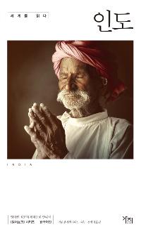 세계를 읽다 : 인도
