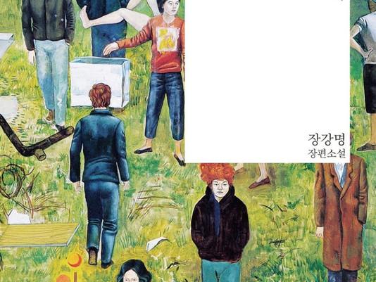 장강명, 한국이 싫어서