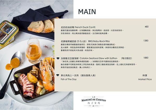 廚子市場menu88.jpg