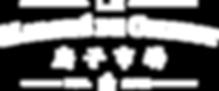 logo中英white.png