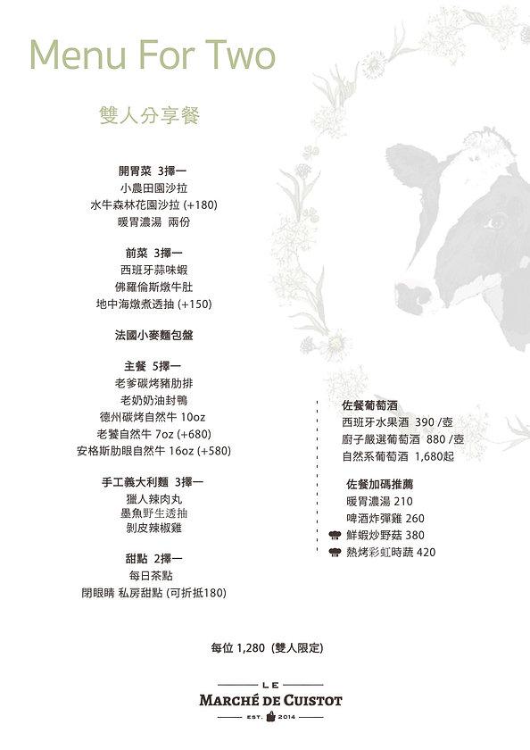 2020 自然牛雙人五月2.jpg