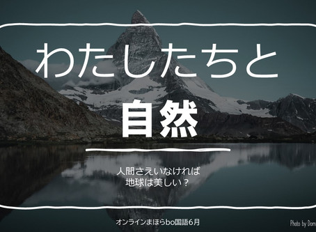 6月のまほらbo国語