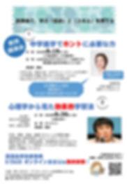 8月イベントチラシ裏面4.jpg