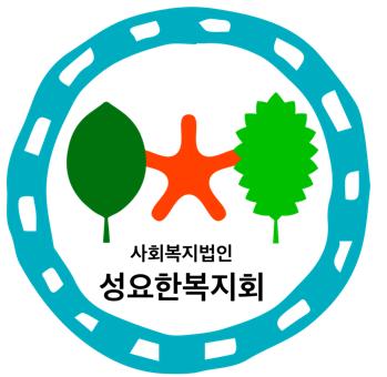 성요한복지회_Profile.png