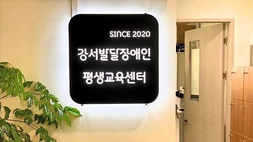 강서평교현판_edited.jpg
