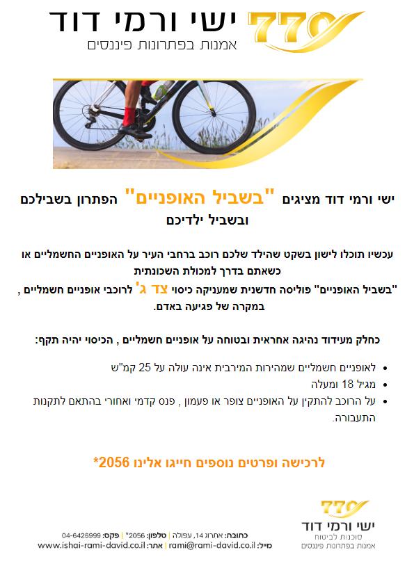 אופניים.png