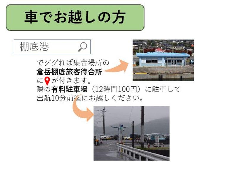 アクセス車.JPG