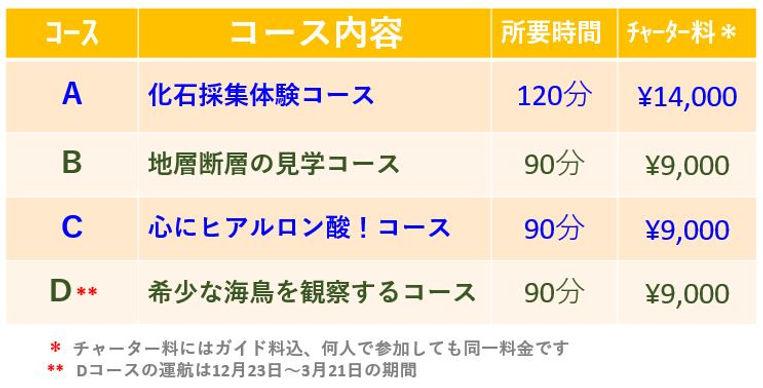 料金表改1.JPG