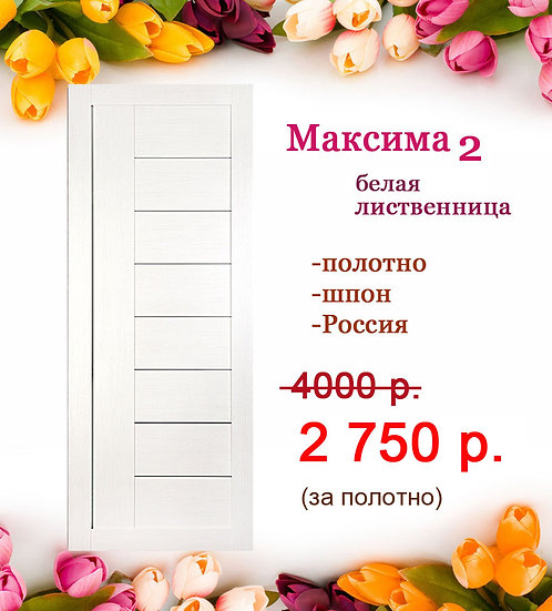 Межкомнатная дверь Максима 2 бел.листв.