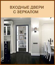 С ЗЕРКАЛОМ.jpg