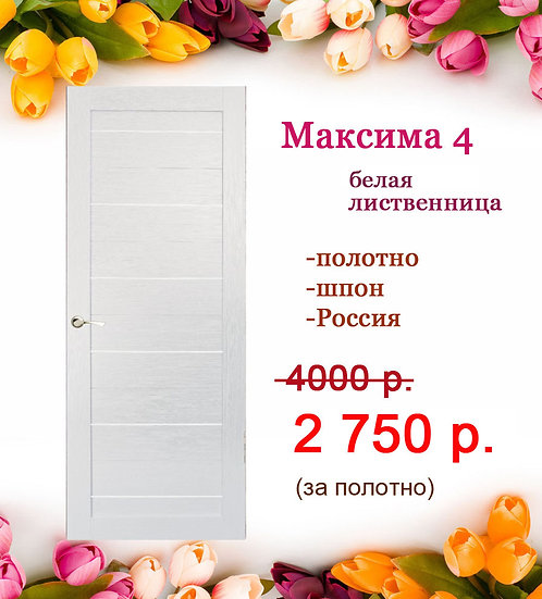 Межкомнатная дверь Максима 4 бел.листв.