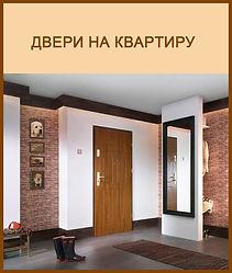В КВАРТИРУ.jpg