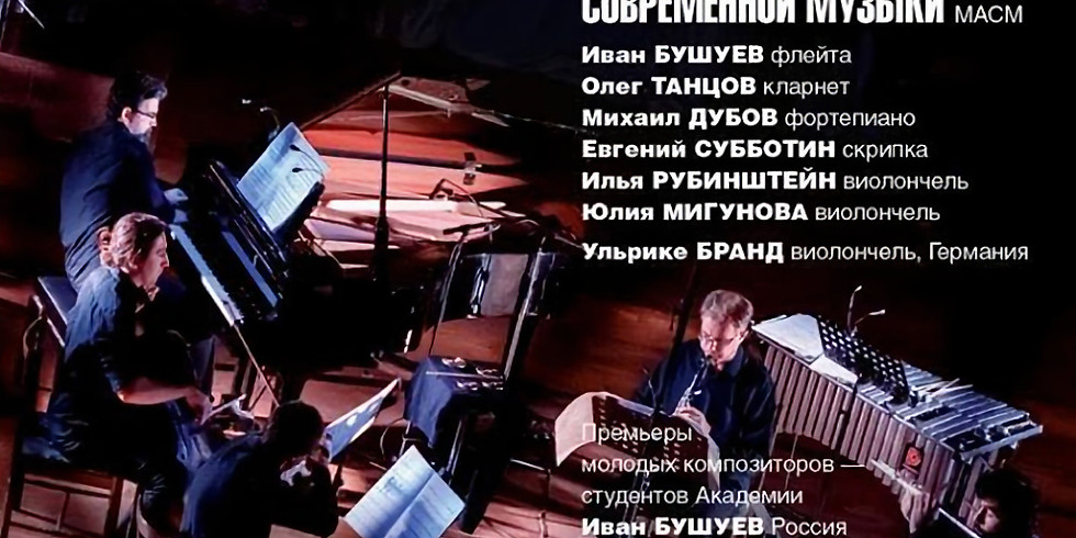 Fauve - Moscou -evgeny subbotin (violon)