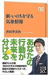 新・いのちを守る気象情報 表紙.png