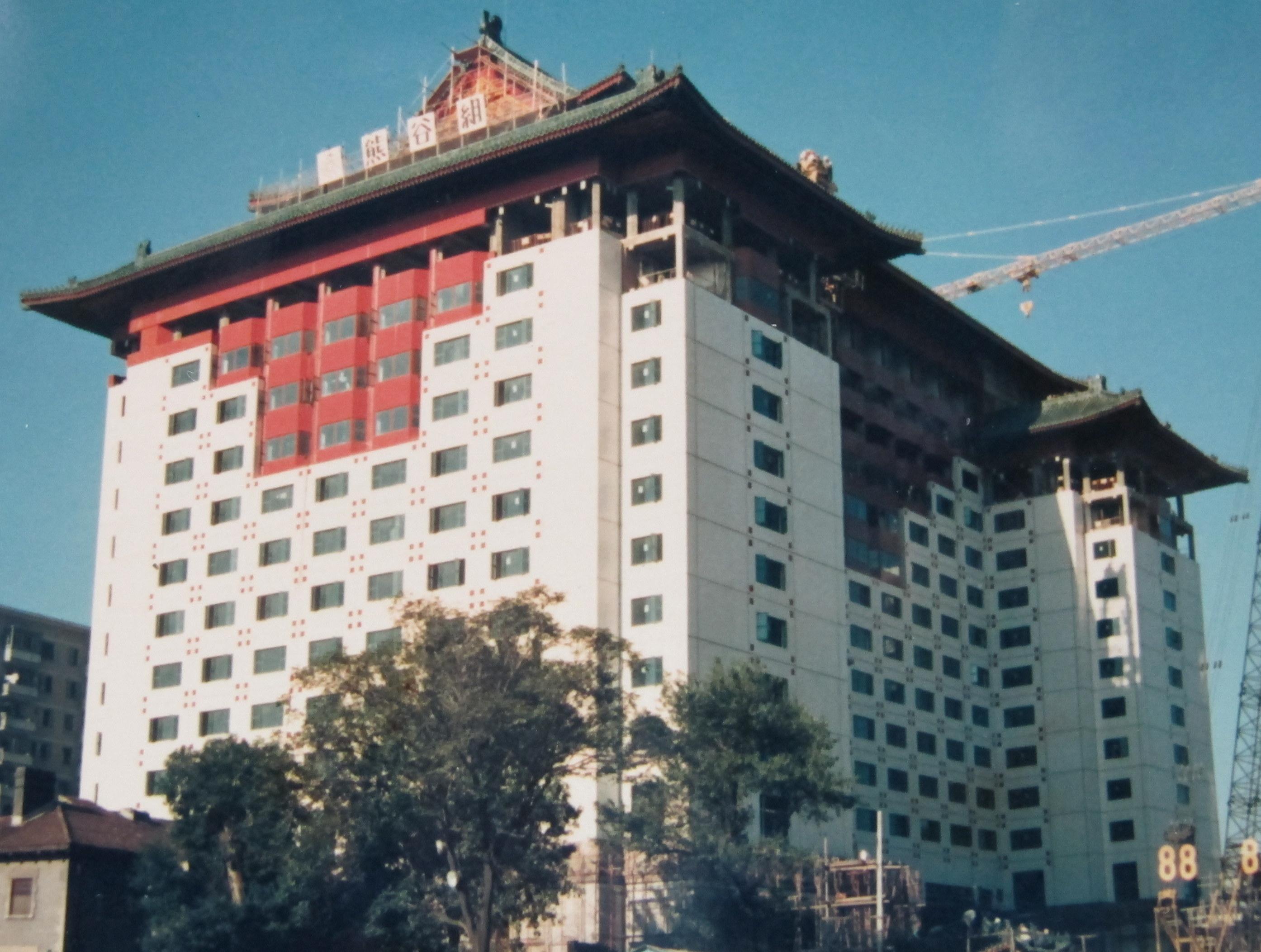 北京王府井飯店