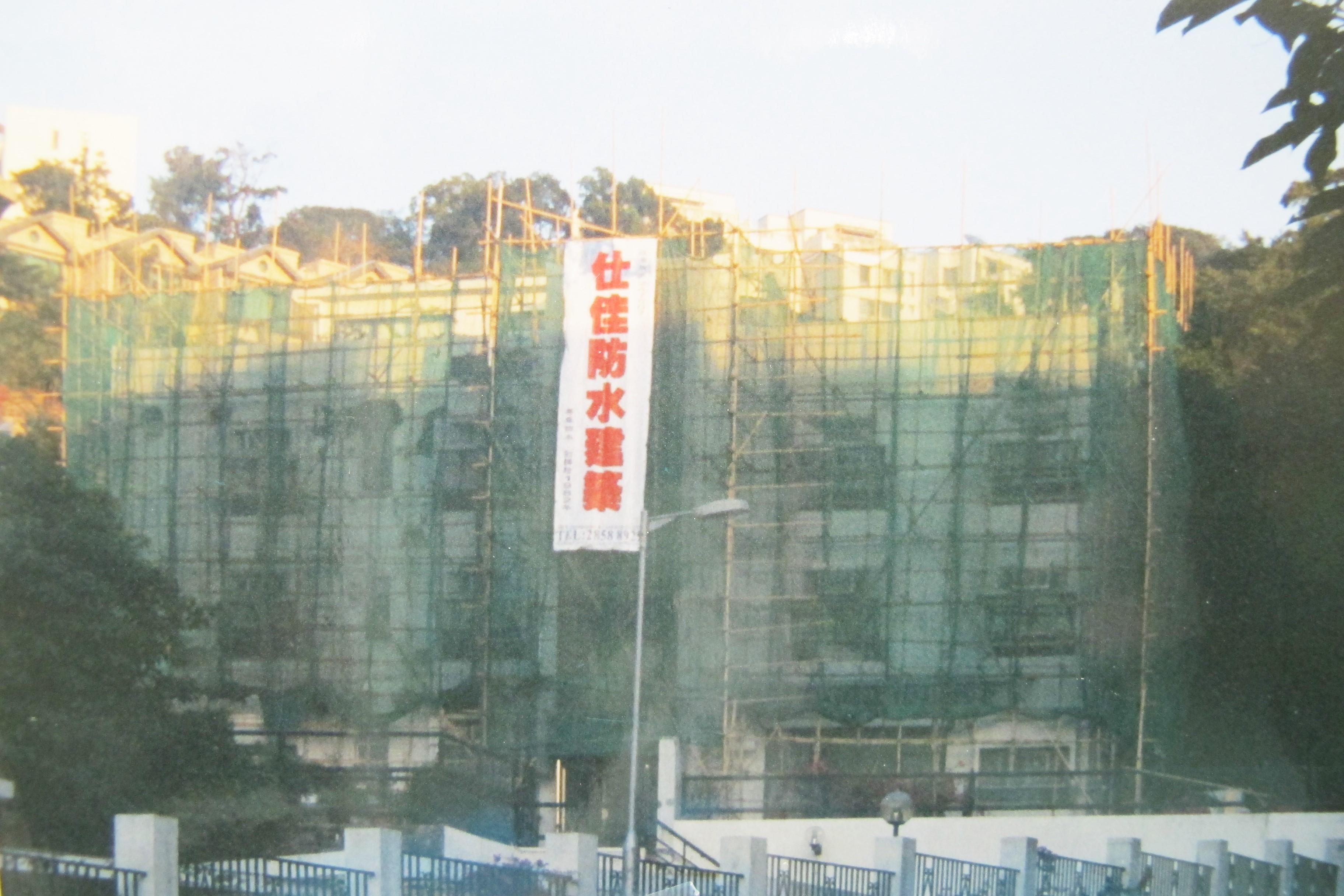香港壽山村道