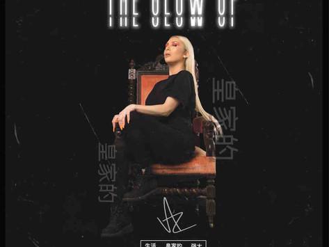 DJ Ažurely - The Glow Up