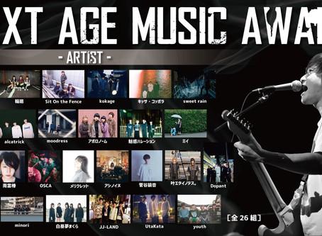 Next Age Music Award 2020 2次ビデオ審査出場決定!