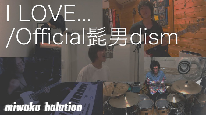 I LOVE.../Official髭男dism Covered by 魅惑ハレーション