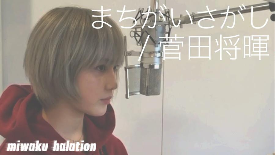 まちがいさがし/菅田将暉 Covered by 魅惑ハレーション