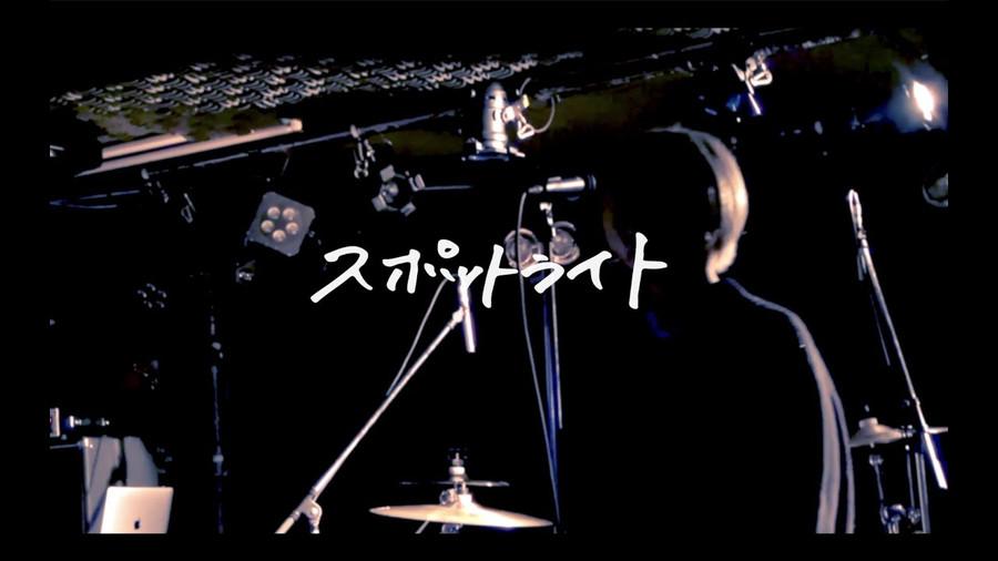 魅惑ハレーション/スポットライト