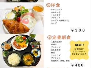 定番朝食リニューアル
