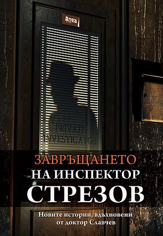 WEB_STREZOV.jpg