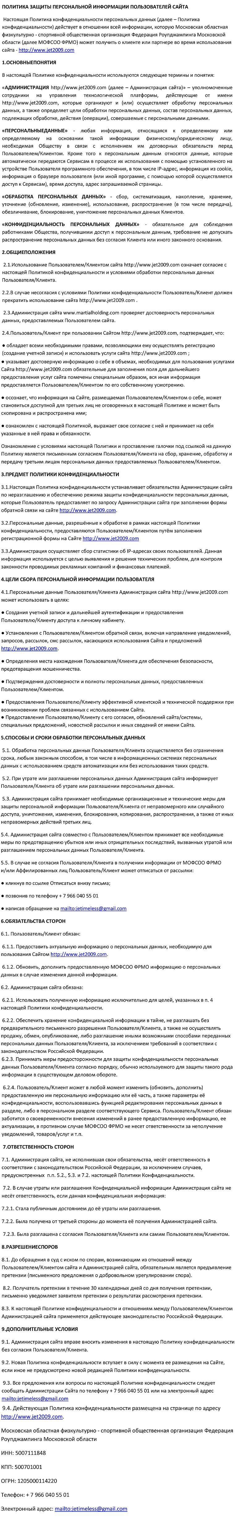 Политика Конфиденциальности.jpg