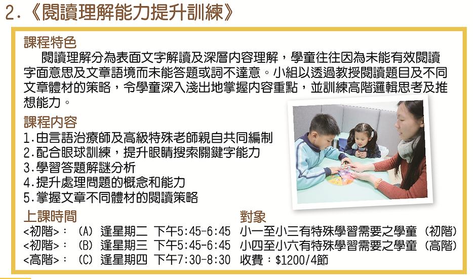 中文閱讀理解能力提升訓練