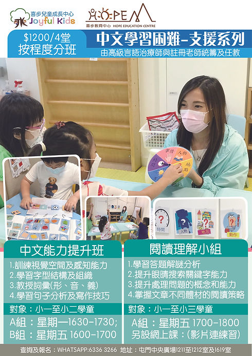中文課程-01.jpg