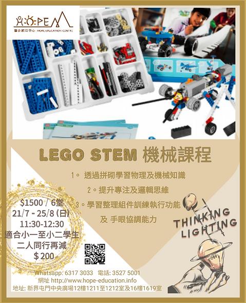 暑_LEGO1.png